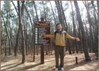 산림욕체조장